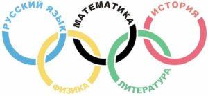 Как победить на олимпиаде?