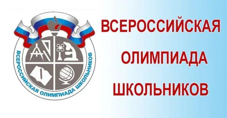 Всероссийская школьная олимпиада особенности подготовки